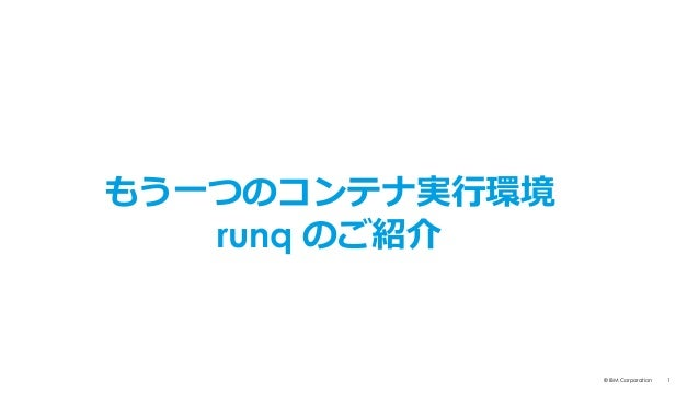 © IBM Corporation 1 runq