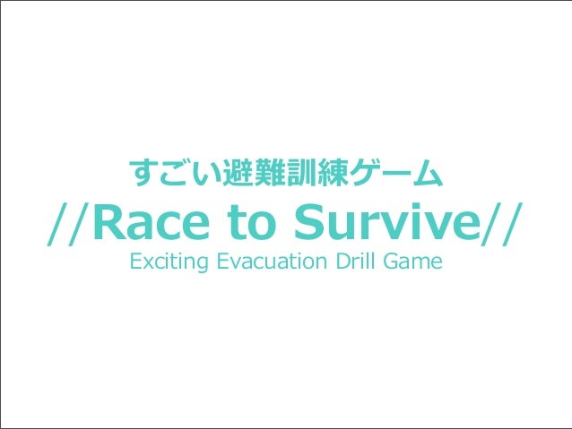 すごい避難訓練ゲーム  //Race  to  Survive// Exciting  Evacuation  Drill  Game