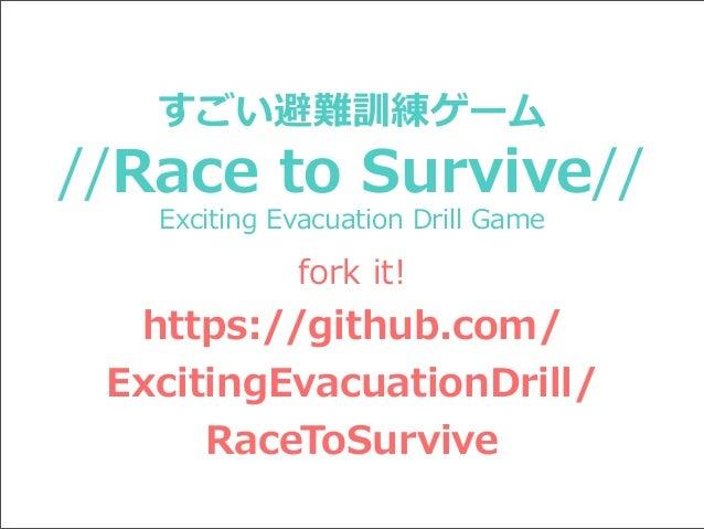 すごい避難訓練ゲーム  //Race to Survive// Exciting Evacuation Drill Game  fork it!  https://github.com/ ExcitingEvacuationDril...