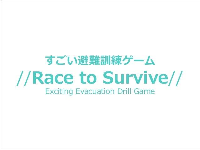 すごい避難訓練ゲーム  //Race to Survive// Exciting Evacuation Drill Game