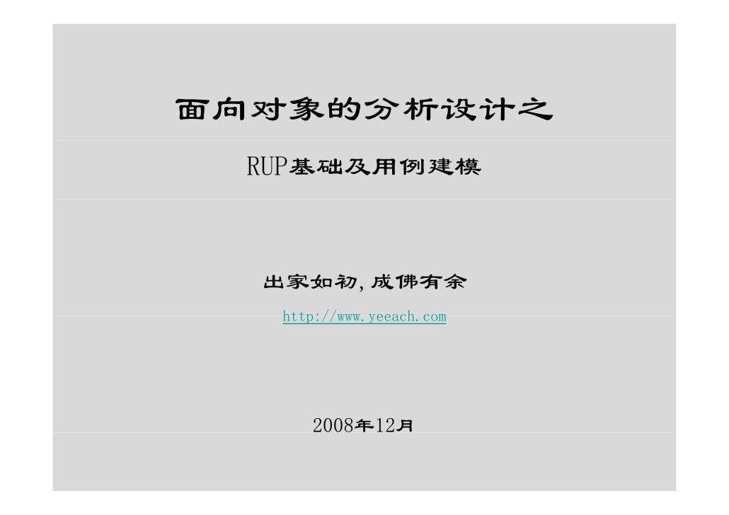 面向对象的分析设计之  RUP基础及用例建模      出家如初,成佛有余   http://www.yeeach.com   http://www yeeach com          2008年12月