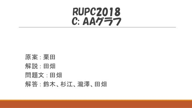 RUPC2018 C: AAグラフ 原案 : 栗田 解説 : 田畑 問題文 : 田畑 解答 : 鈴木、杉江、瀧澤、田畑
