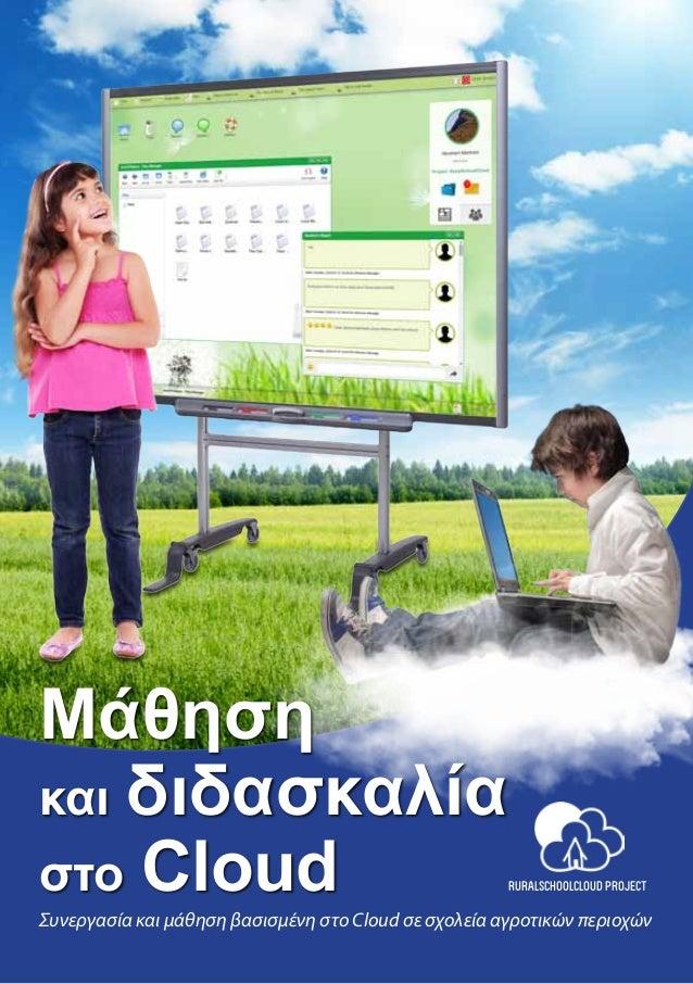 | 1Συνεργασία και μάθηση βασισμένη στο Cloud σε σχολεία αγροτικών περιοχών Μάθηση και διδασκαλία στο Cloud RURALSCHOOLCLO...