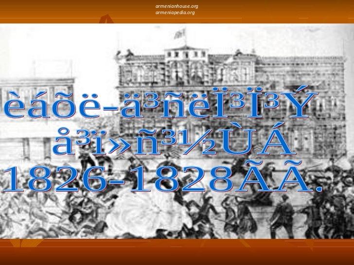 èáõë-ä³ñëÏ³Ï³Ý å³ï»ñ³½ÙÁ  1826-1828ÃÃ. armenianhouse.org armeniapedia.org