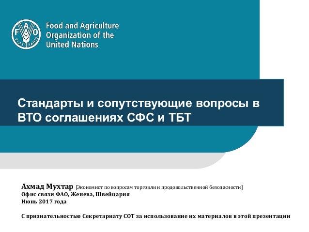 1 Стандарты и сопутствующие вопросы в ВТО соглашениях СФС и ТБТ Ахмад Мухтар [Экономист по вопросам торговли и продовольст...