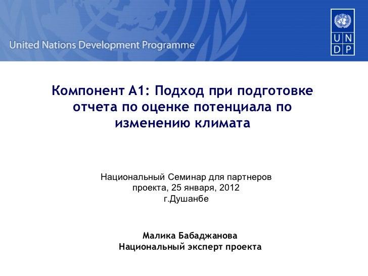 Компонент A1: Подход при подготовке отчета по оценке потенциала по изменению климата Национальный Семинар для партнеров пр...