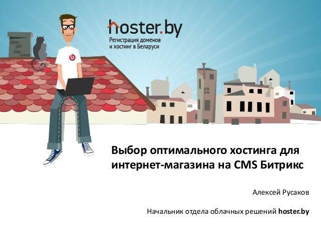 готовые сервера для хостингов