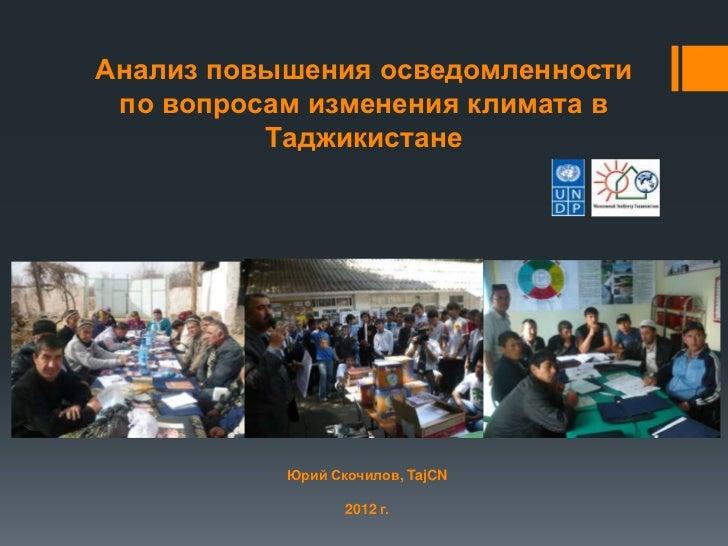 Анализ повышения осведомленности по вопросам изменения климата в          Таджикистане           Юрий Скочилов, TajCN     ...
