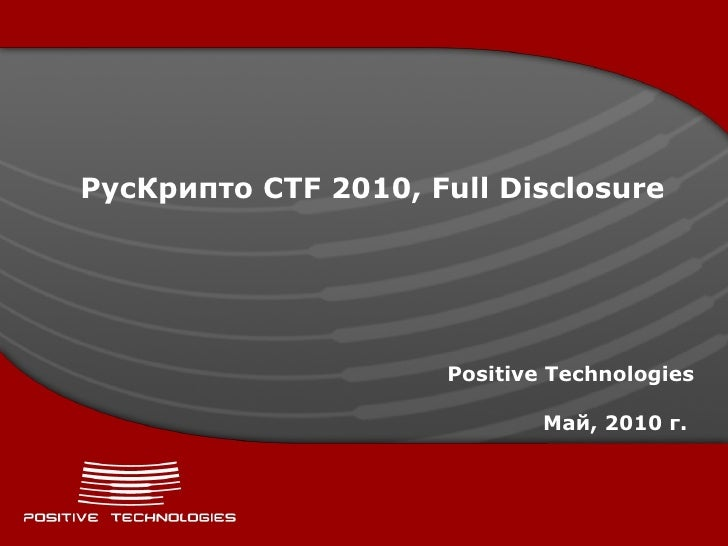 РусКрипто  CTF  2010,  Full Disclosure Positive  Technologies Май, 2010 г.