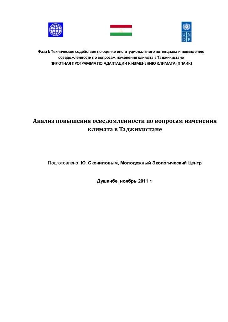 Фаза I: Техническое содействие по оценке институционального потенциала и повышению            осведомленности по вопросам ...