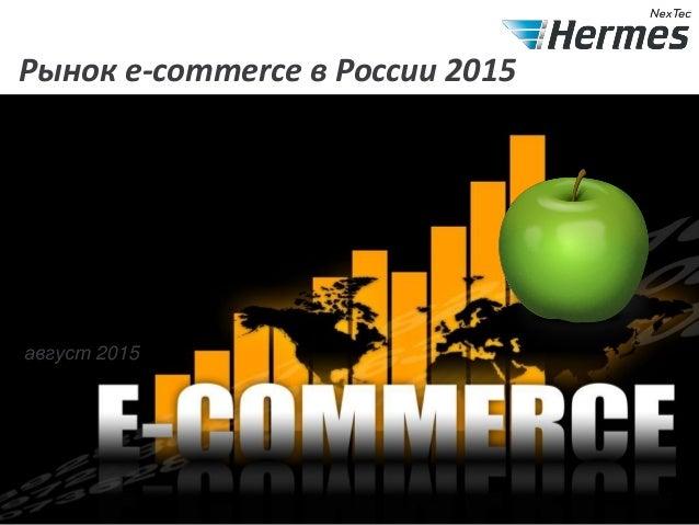 Рынок e-commerce в России 2015 June 2014 updated Август 2014 август 2015