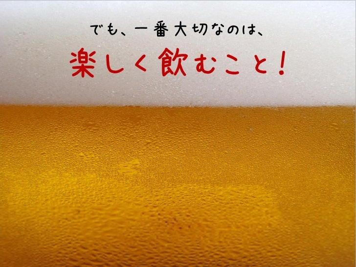 でも、一番大切なのは、楽しく飲むこと!