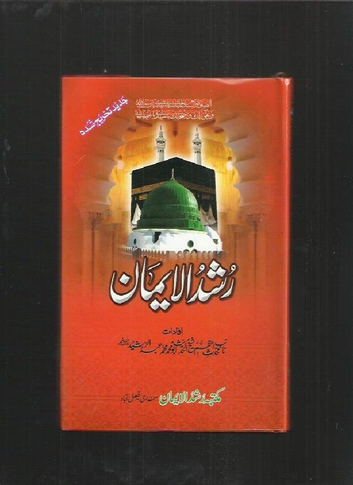Rushdul eeman  by abu muhammad muhammad abdul rasheed