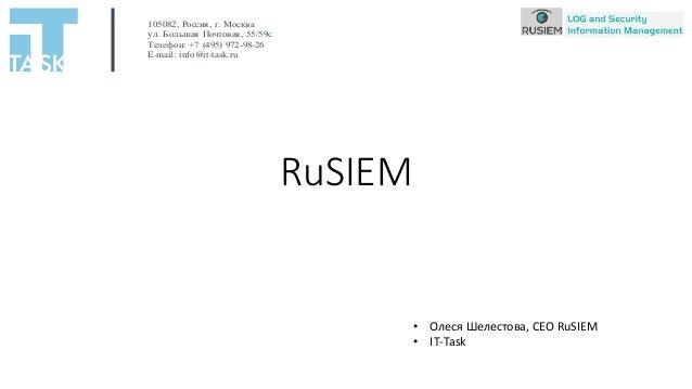 RuSIEM • Олеся Шелестова, CEO RuSIEM • IT-Task 105082, Россия, г. Москва ул. Большая Почтовая, 55/59с1 Телефон: +7 (495) 9...