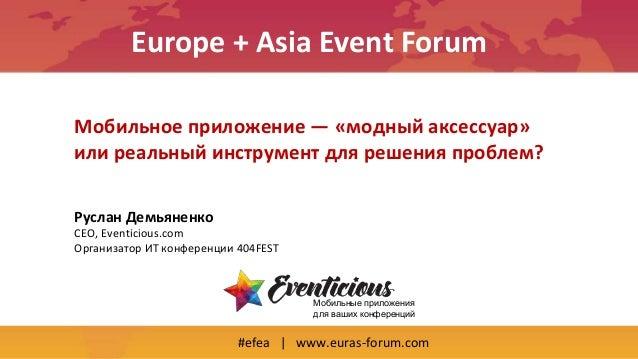 #efea | www.euras-forum.com Europe + Asia Event Forum Мобильное приложение — «модный аксессуар» или реальный инструмент дл...
