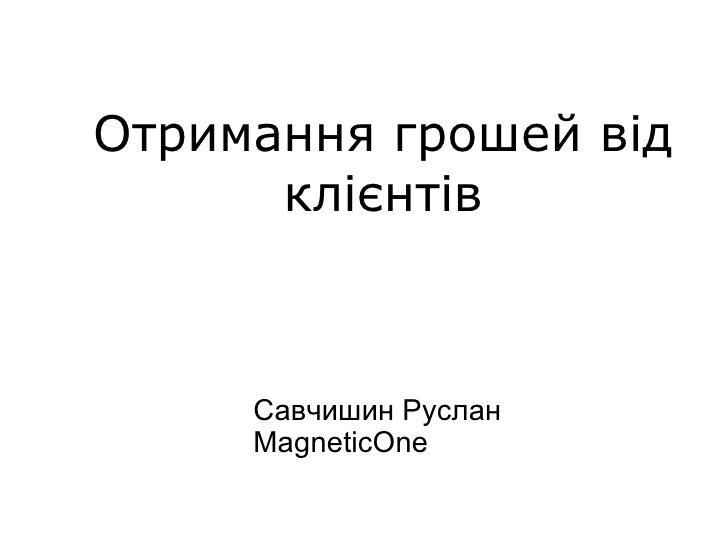 Отримання грошей від клієнтів Савчишин Руслан MagneticOne