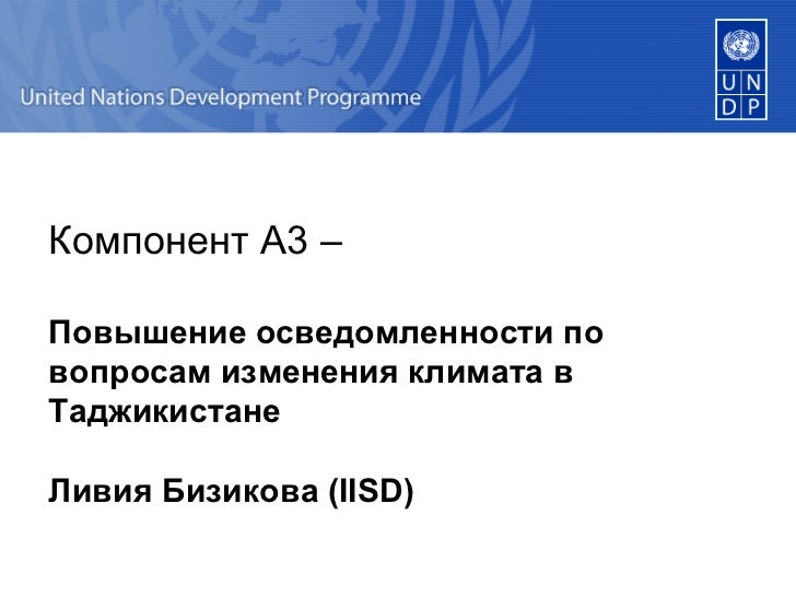 Компонент  A3 –  Повышение осведомленности по вопросам изменения климата в Таджикистане Ливия Бизикова  (IISD)