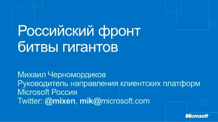 IDC, данные по России
