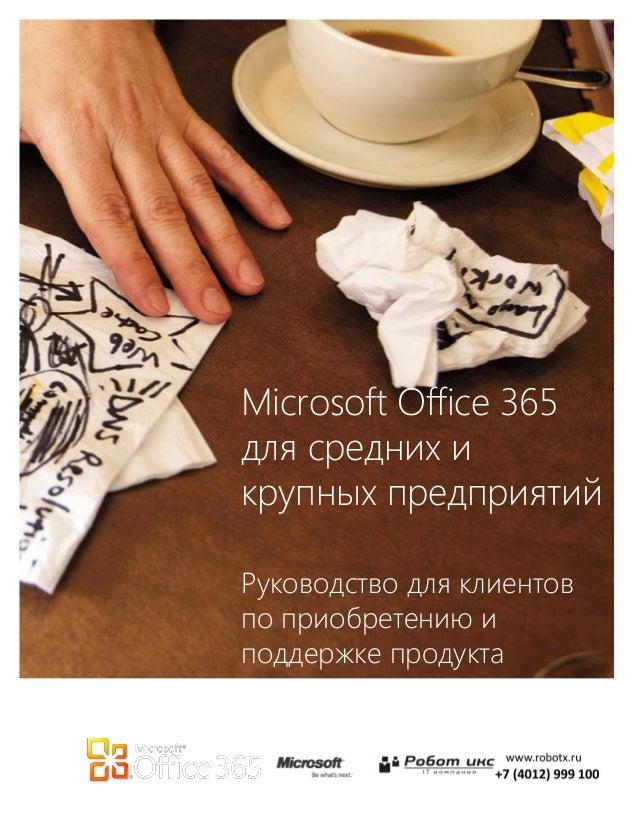 Microsoft Office 365для средних икрупных предприятийРуководство для клиентовпо приобретению иподдержке продуктаДата публик...