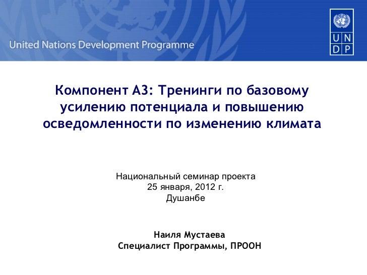 Компонент A 3 : Тренинги по базовому усилению потенциала и повышению осведомленности по изменению климата Национальный сем...