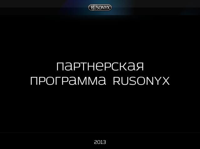Партнерская программа Rusonyx 2013