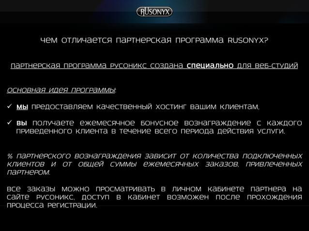 Партнерская программа Русоникс создана специально для веб-студий Основная идея программы: ü мы предоставляем качественны...