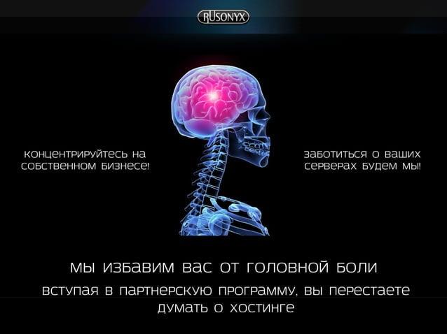 Мы избавим вас от головной боли Вступая в партнерскую программу, вы перестаете думать о хостинге Концентрируйтесь на собст...