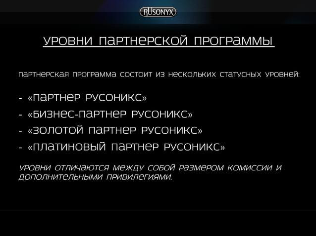 Партнерская программа состоит из нескольких статусных уровней:  - «Партнер Русоникс» - «Бизнес-партнер Русоникс» - «Золот...