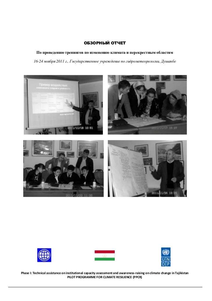 ОБЗОРНЫЙ ОТЧЕТ           По проведению тренингов по изменению климата и перекрестным областям         16-24 ноября 2011 г....