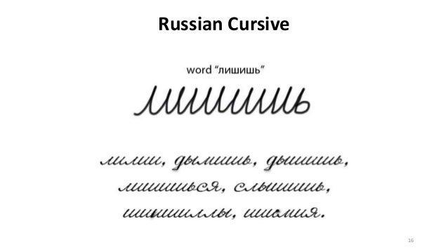 Russian Federation 32836281 moreover Free Maths Worksheets Ks3 besides Family Activity Elephant Piggie S We Are In A P besides Using Games In Teaching Arabic Language further File Cyrillic handwriting Orfelin 1776. on practice writing in script
