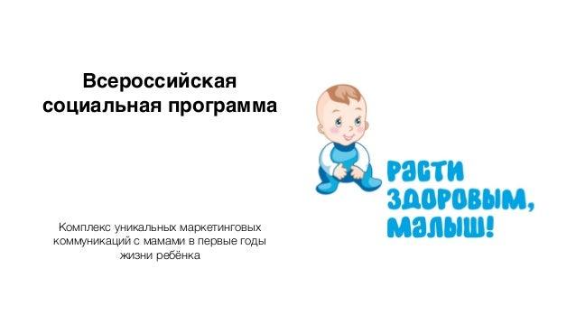 Всероссийская социальная программа ! ! ! ! Комплекс уникальных маркетинговых коммуникаций с мамами в первые годы жизни реб...