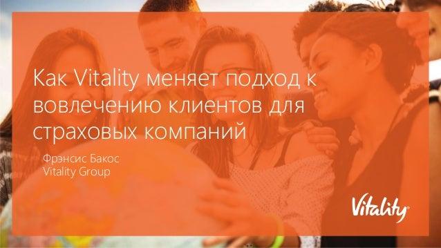 Как Vitality меняет подход к вовлечению клиентов для страховых компаний Фрэнсис Бакос Vitality Group