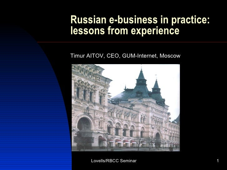 Russian e-business in practice: lessons from experience Timur AITOV, CEO, GUM-Internet, Moscow