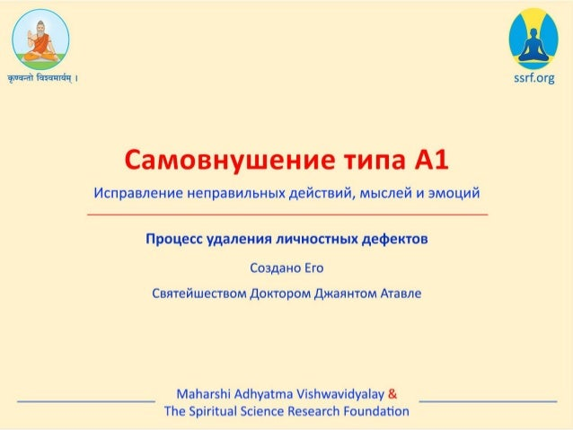 Russian A1 self hypnosis autosuggestions