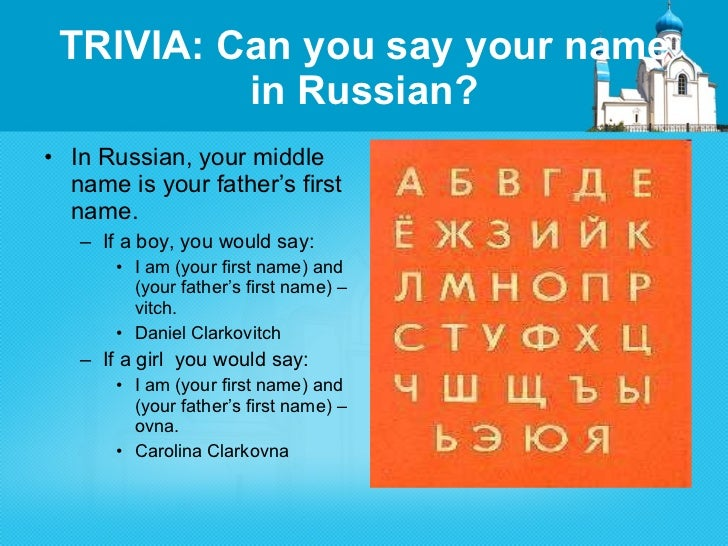 Russian first names for girls