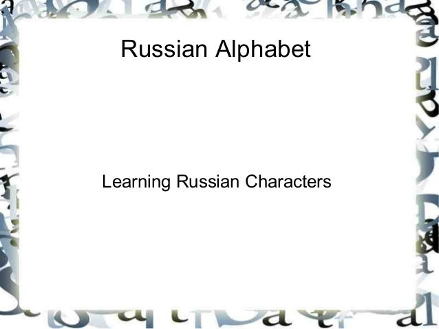 Russian Alphabet Learning Russian Characters