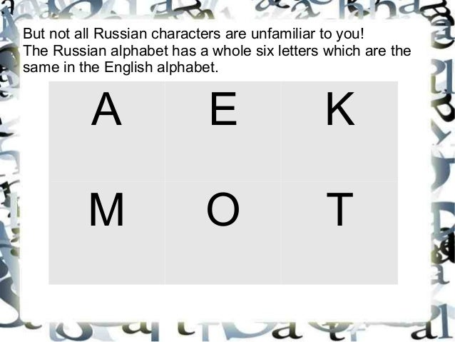 how to read russian alphabet