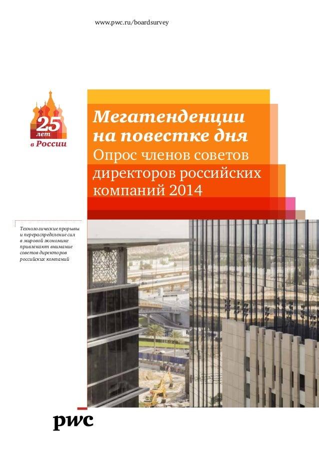 Технологические прорывы и перераспределение сил в мировой экономике привлекают внимание советов директоров российских комп...