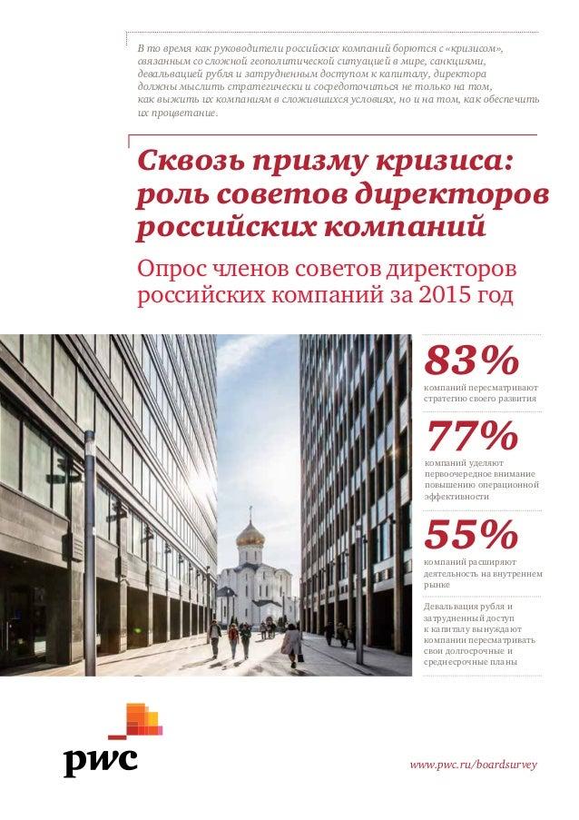 В то время как руководители российских компаний борются с «кризисом», связанным со сложной геополитической ситуацией в мир...