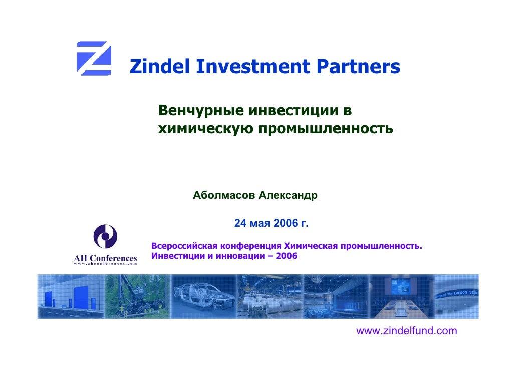 Zindel Investment Partners     Венчурные инвестиции в    химическую промышленность             Аболмасов Александр        ...