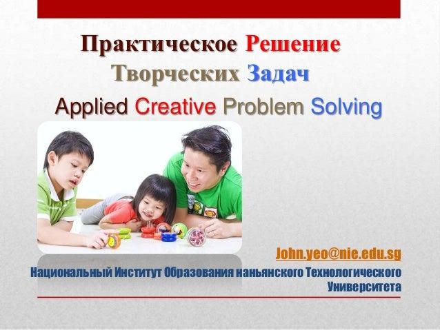 Практическое Решение          Творческих Задач    Applied Creative Problem Solving                                        ...