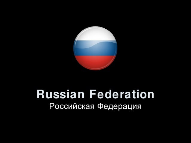 Russian Federation Российская Федерация