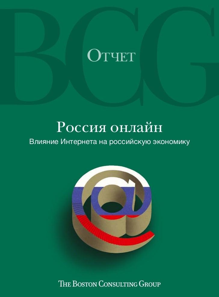 Отчет      Россия онлайнВлияние Интернета на российскую экономику