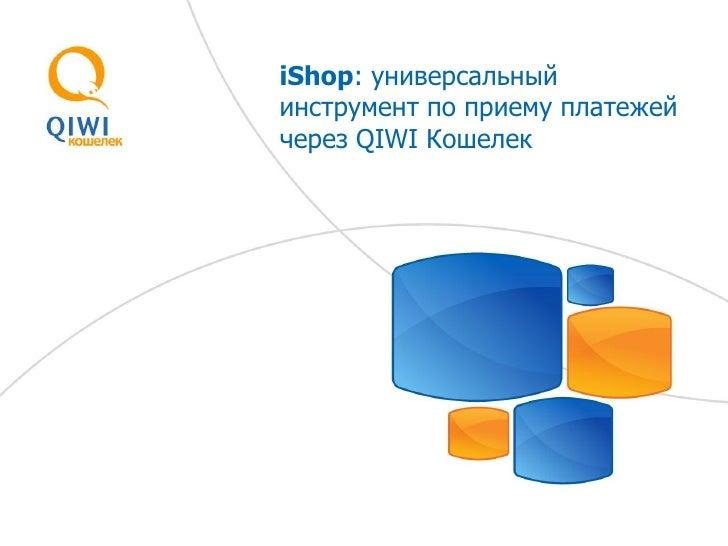 iShop: универсальныйинструмент по приему платежейчерез QIWI Кошелек