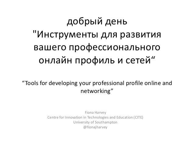 """добрый день    """"Инструменты для развития    вашего профессионального     онлайн профиль и сетей""""""""Tools for developing your..."""