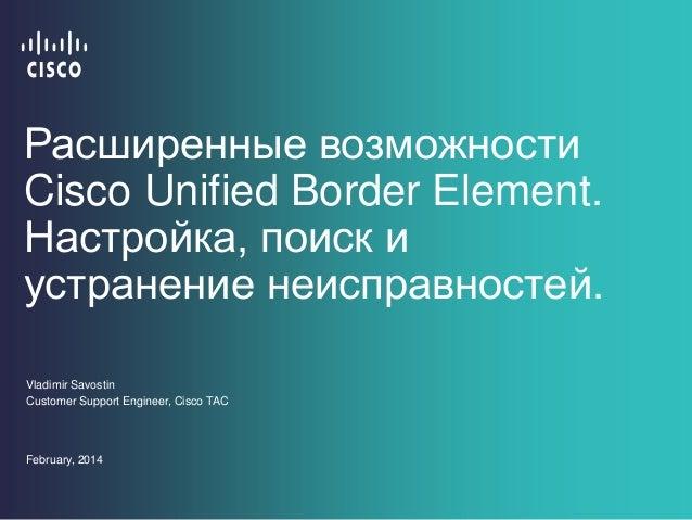Расширенные возможности Cisco Unified Border Element. Настройка, поиск и устранение неисправностей. Vladimir Savostin Cust...