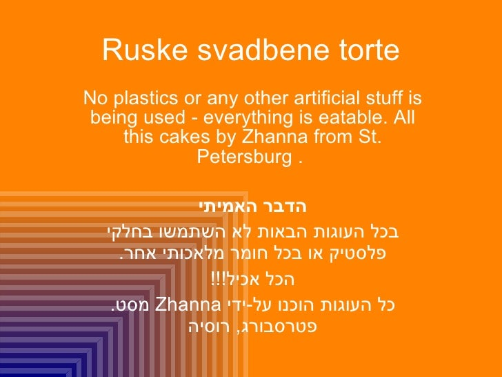Ruske svadbene torte No plastics or any other artificial stuff is  being used - everything is eatable. All      this cakes...