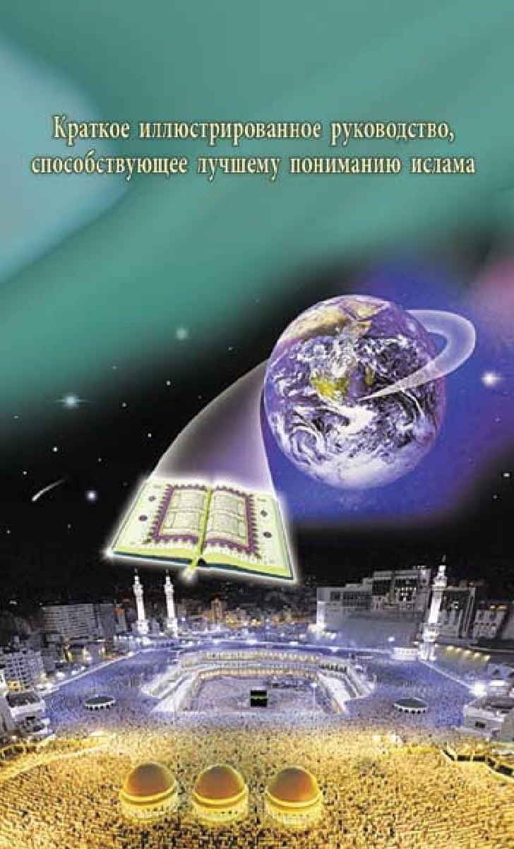 Во имя Аллаха Милостивого и Милосердного!      КРАТКОЕ ИЛЛЮСТРИРОВАННОЕ  РУКОВОДСТВО ДЛЯ ПОНИМАНИЯ ИСЛАМА               Ру...