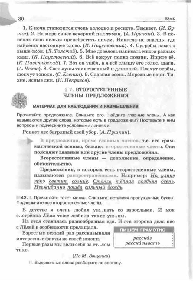 Русский язык 5 класс быкова давидюк снитко задание