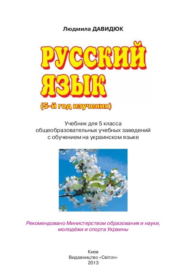 Людмила давидюк скачать учебник